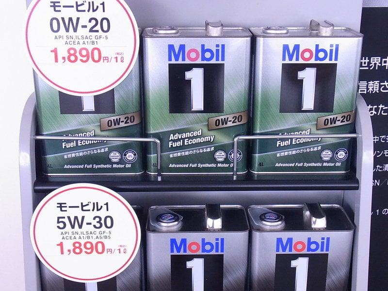 mobil 1 オイル 株式会社 大山石油 ガソリン 軽油 灯油の販売及び